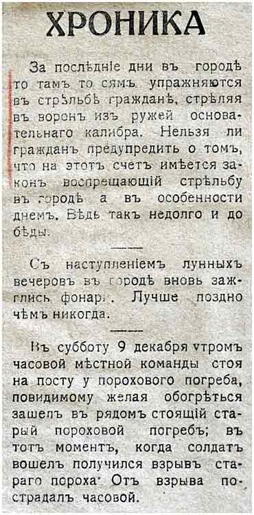 20-11-1917-kamlistok-1917-7241