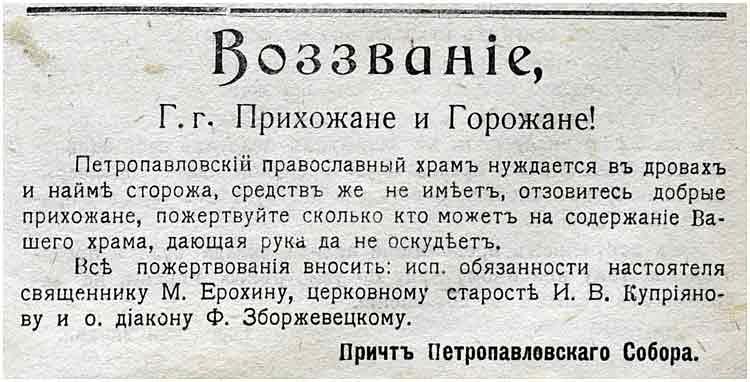 20-11-1919-kamvestnik-1919-0114