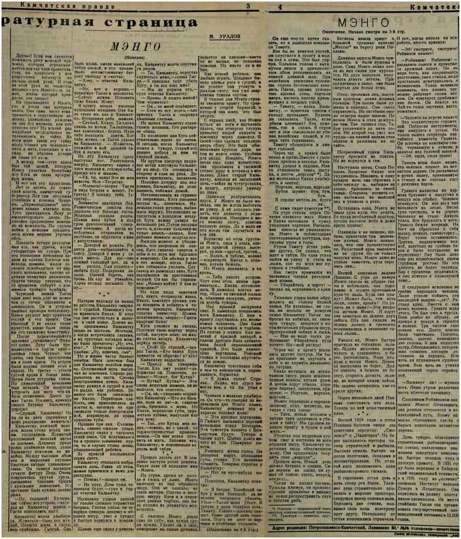 mengo-kp-30-09-1938