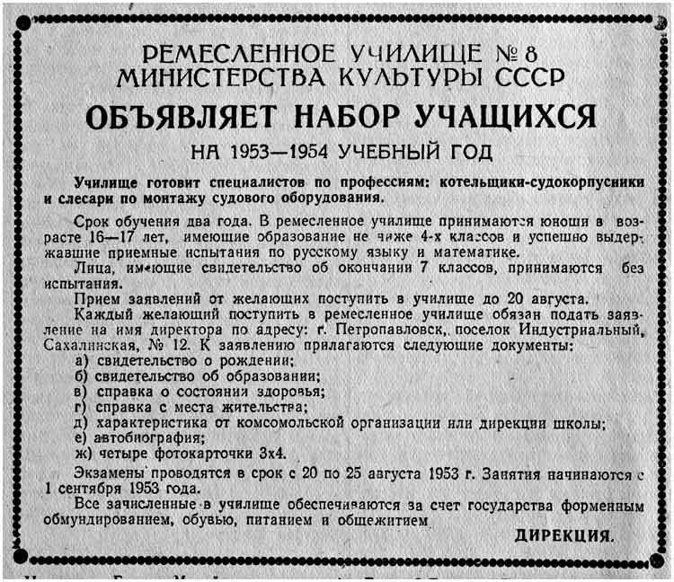 kp-1953-10