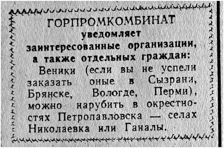 kp-1961-04