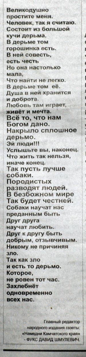 fuks-aug-2012-03