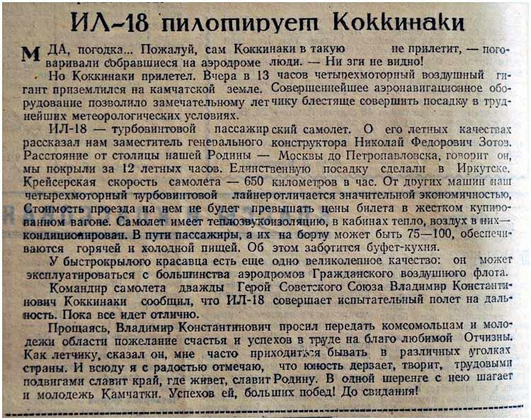 kk-1958-10