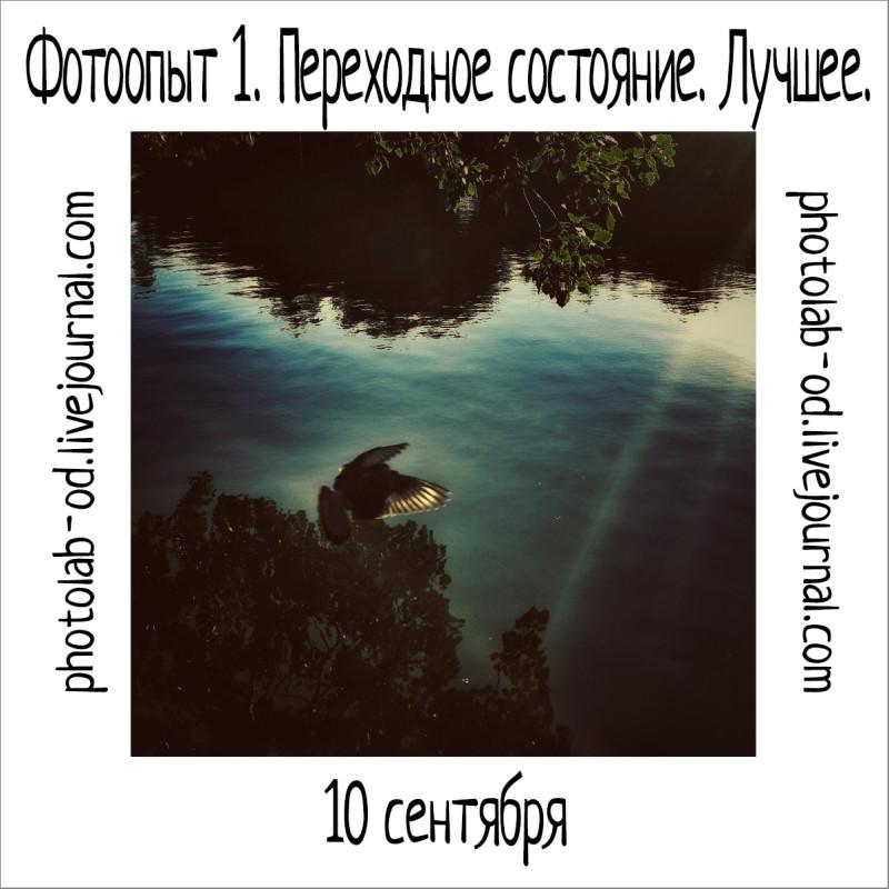 фотоопыт 1-1