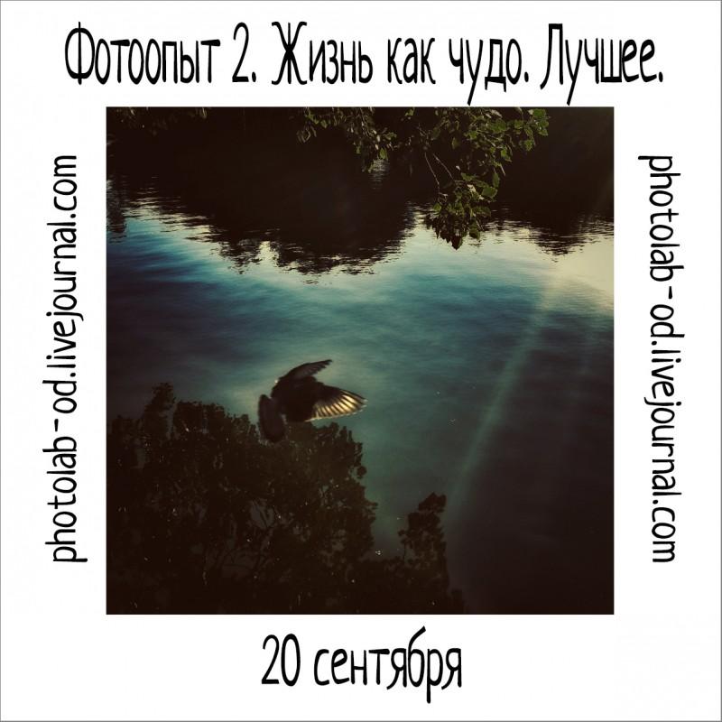 фотоопыт 2-1