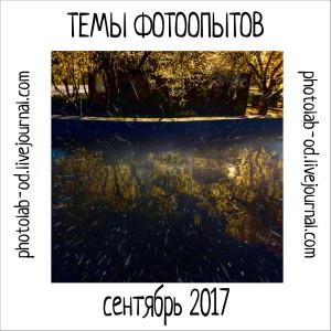 темы фотоопытов сентябрь 2017