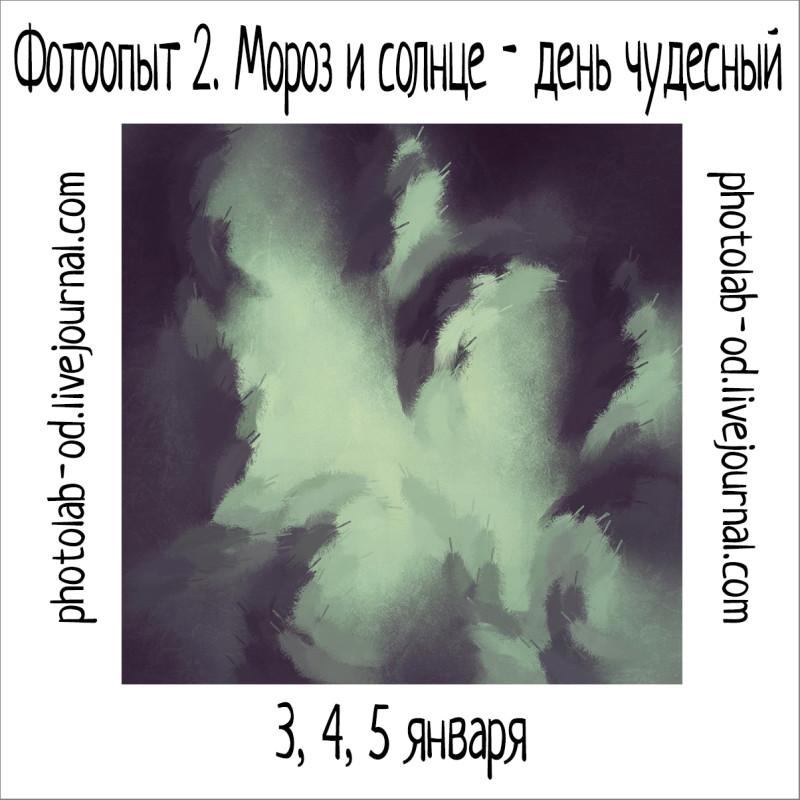фотоопыт 2