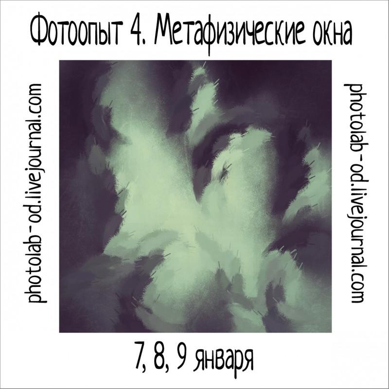 фотоопыт 4