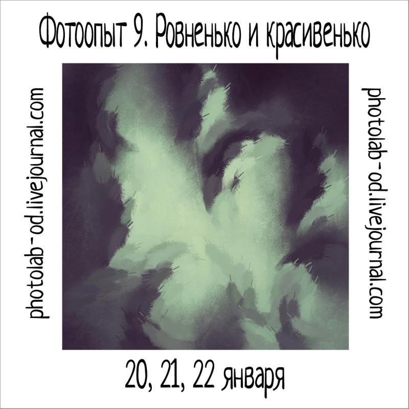 фотоопыт 9