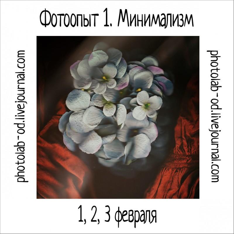 фотоопыт 1