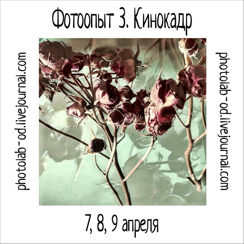 фотоопыт 3