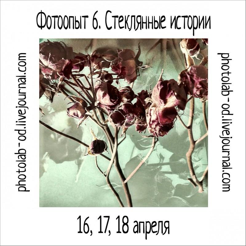 фотоопыт 6