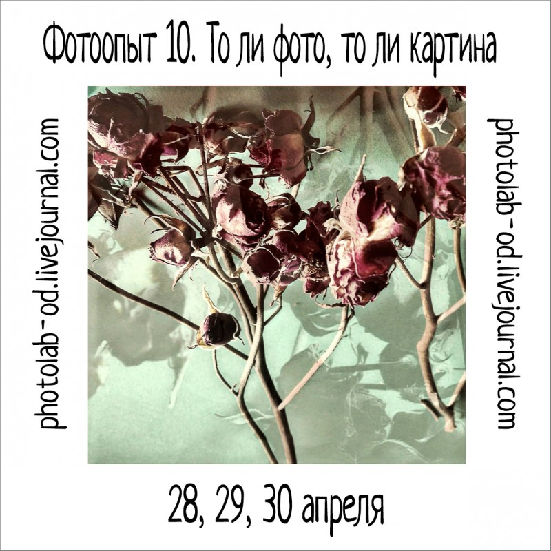 фотоопыт 10