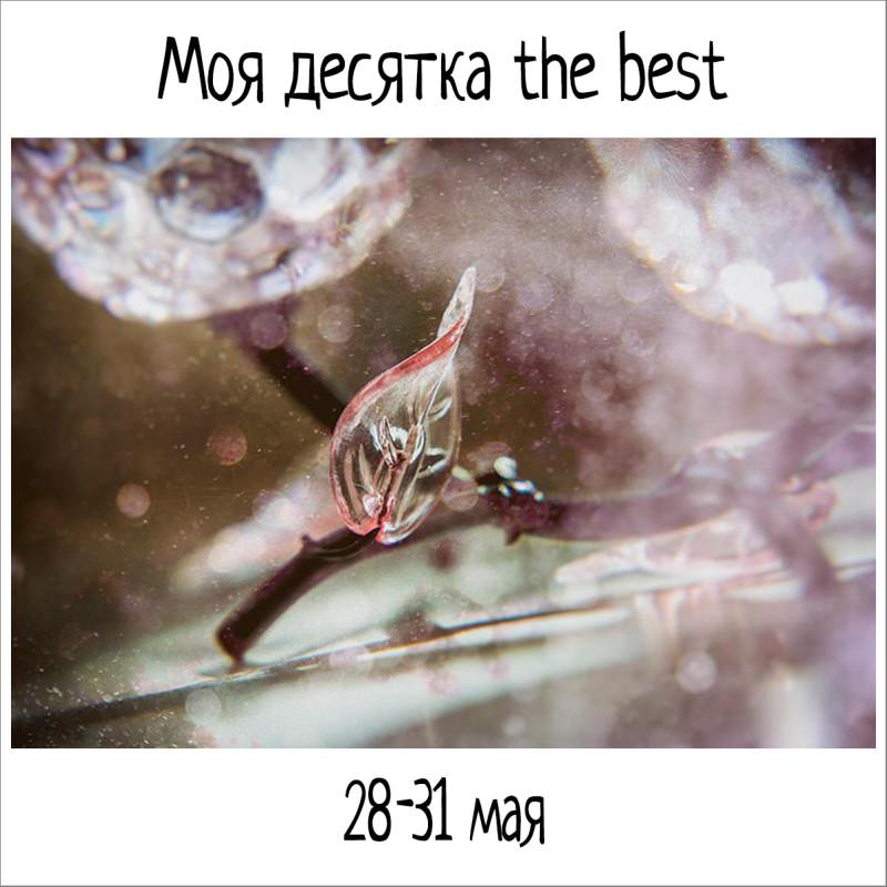 моя десятка the best