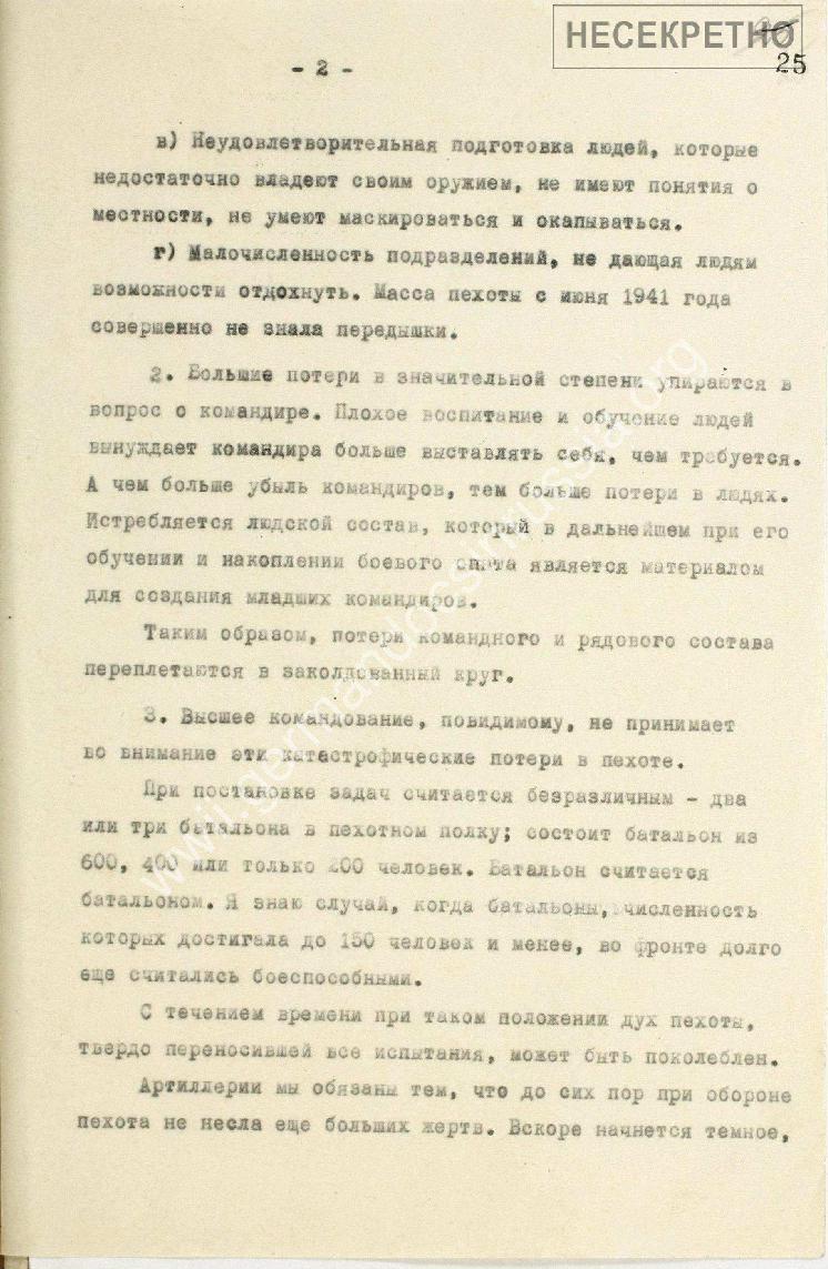 2 Письмо командира 7 ПД_cr.jpg