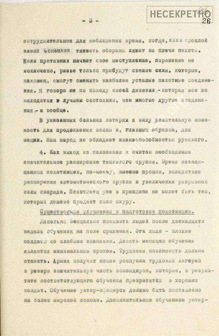 3 Письмо командира 7 ПД_cr.jpg