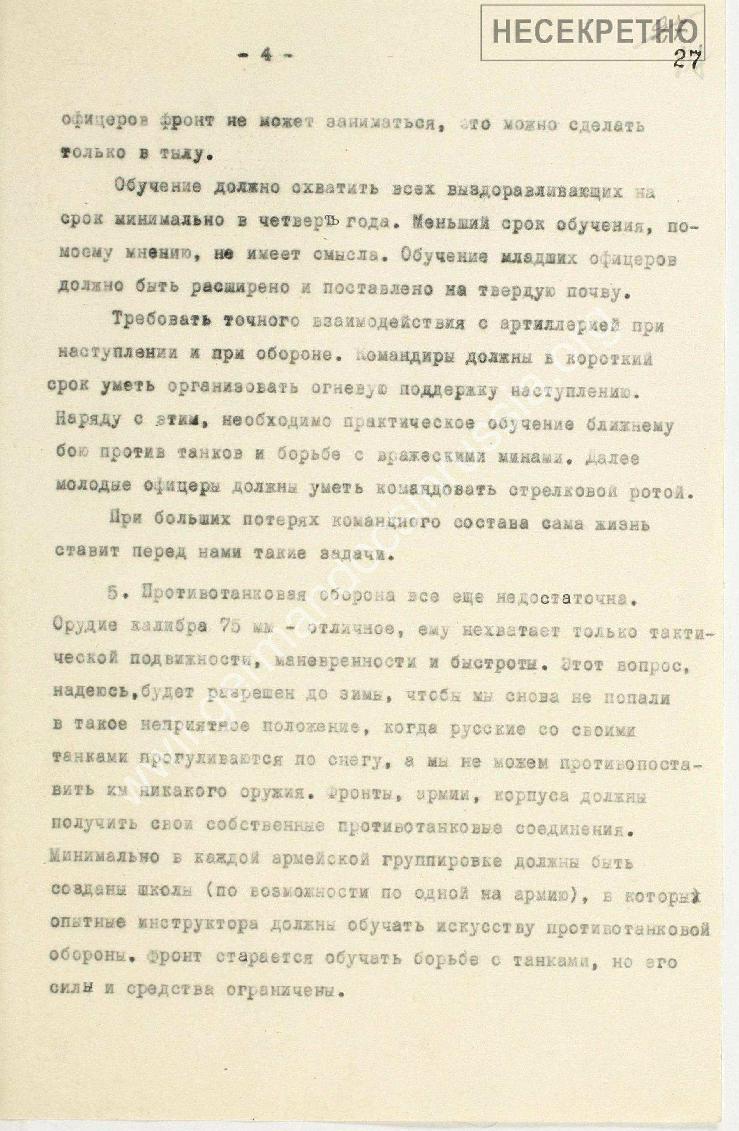 4 Письмо командира 7 ПД_cr.jpg
