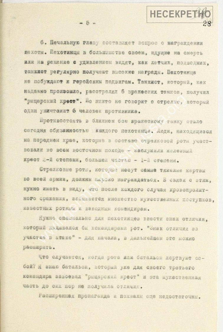 5 Письмо командира 7 ПД_cr.jpg