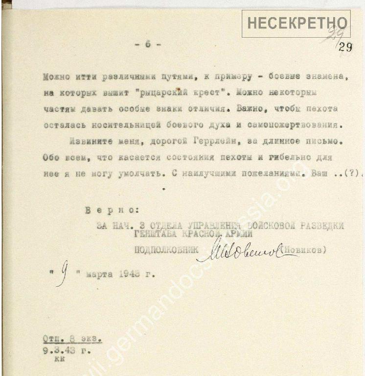 6 Письмо командира 7 ПД_cr.jpg