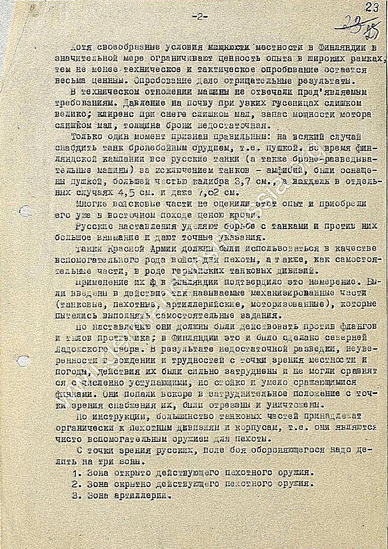 Бронетанковый Прогноз -1942 - 2_cr.jpg