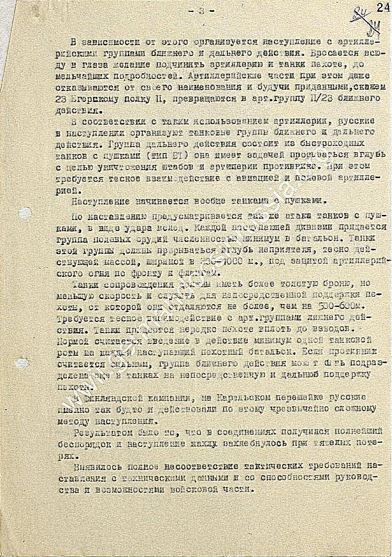 Бронетанковый Прогноз -1942 - 3_cr.jpg