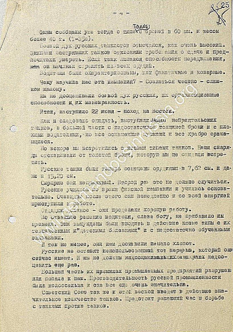 Бронетанковый Прогноз -1942 - 4_cr.jpg