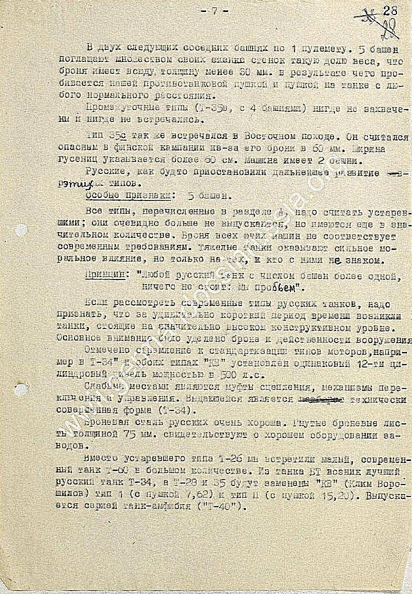 Бронетанковый Прогноз -1942 - 7_cr.jpg