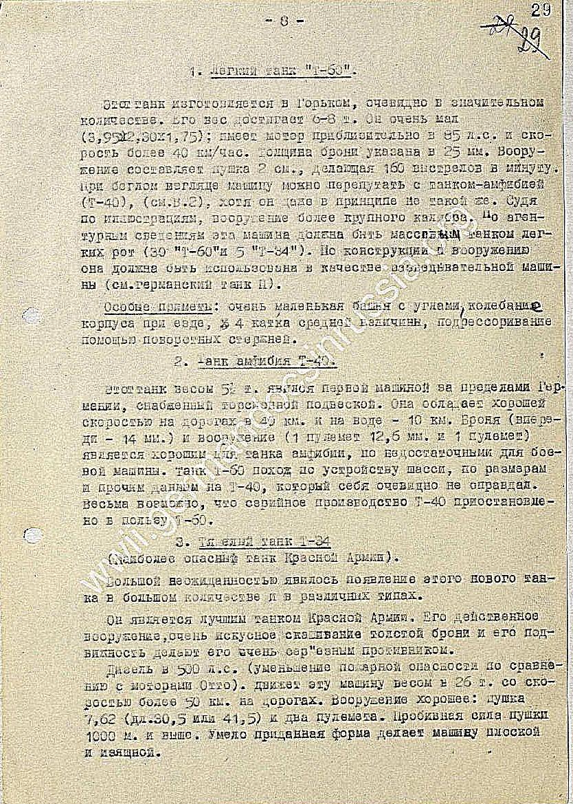 Бронетанковый Прогноз -1942 - 8_cr.jpg