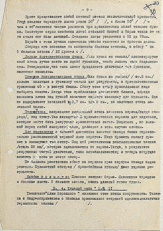 Бронетанковый Прогноз -1942 - 9_cr.jpg
