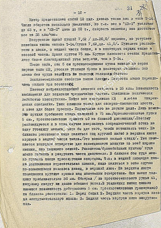 Бронетанковый Прогноз -1942 - 10_cr.jpg