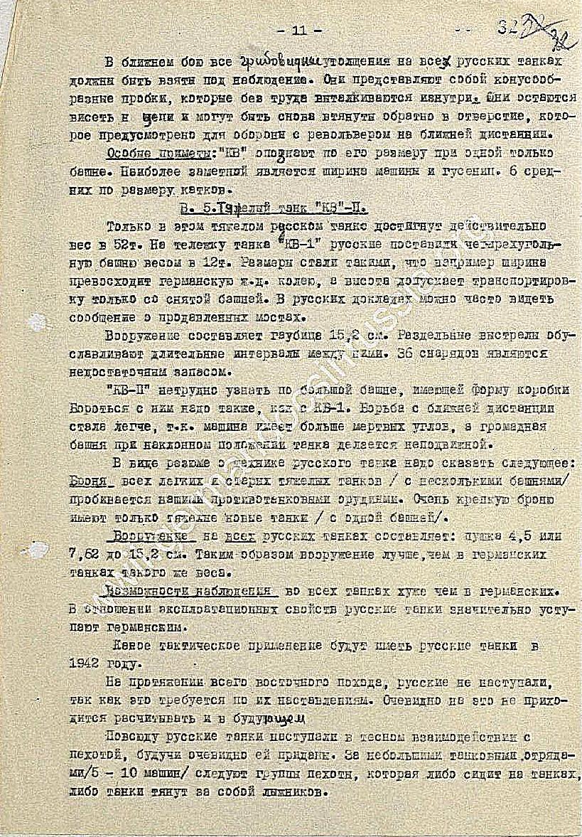 Бронетанковый Прогноз -1942 - 11_cr.jpg
