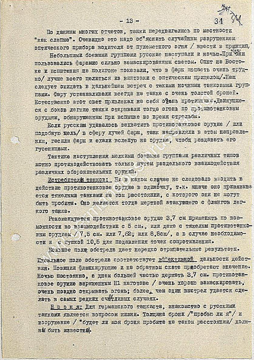 Бронетанковый Прогноз -1942 - 13_cr.jpg