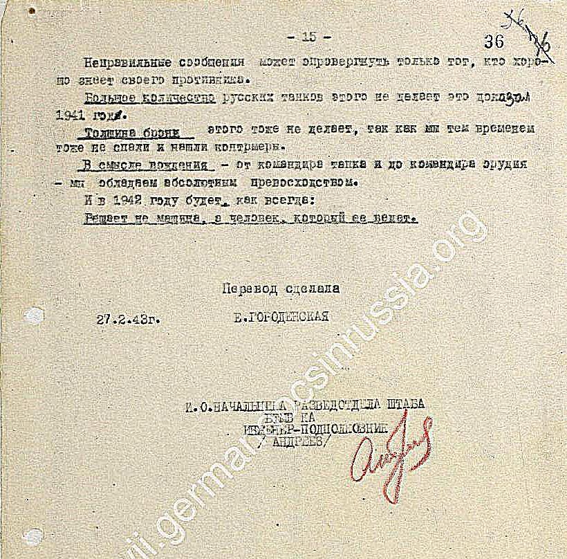 Бронетанковый Прогноз -1942 - 15_cr.jpg