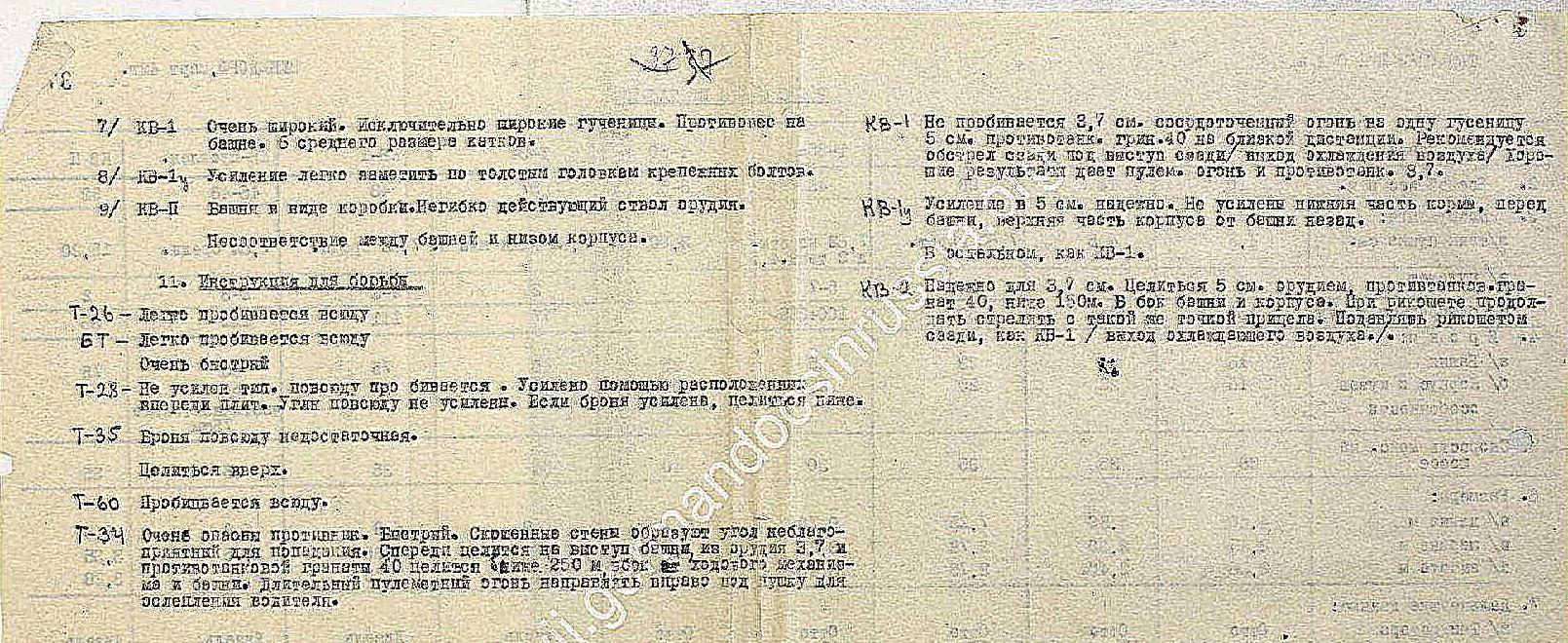 Бронетанковый Прогноз -1942 - 17_cr.jpg