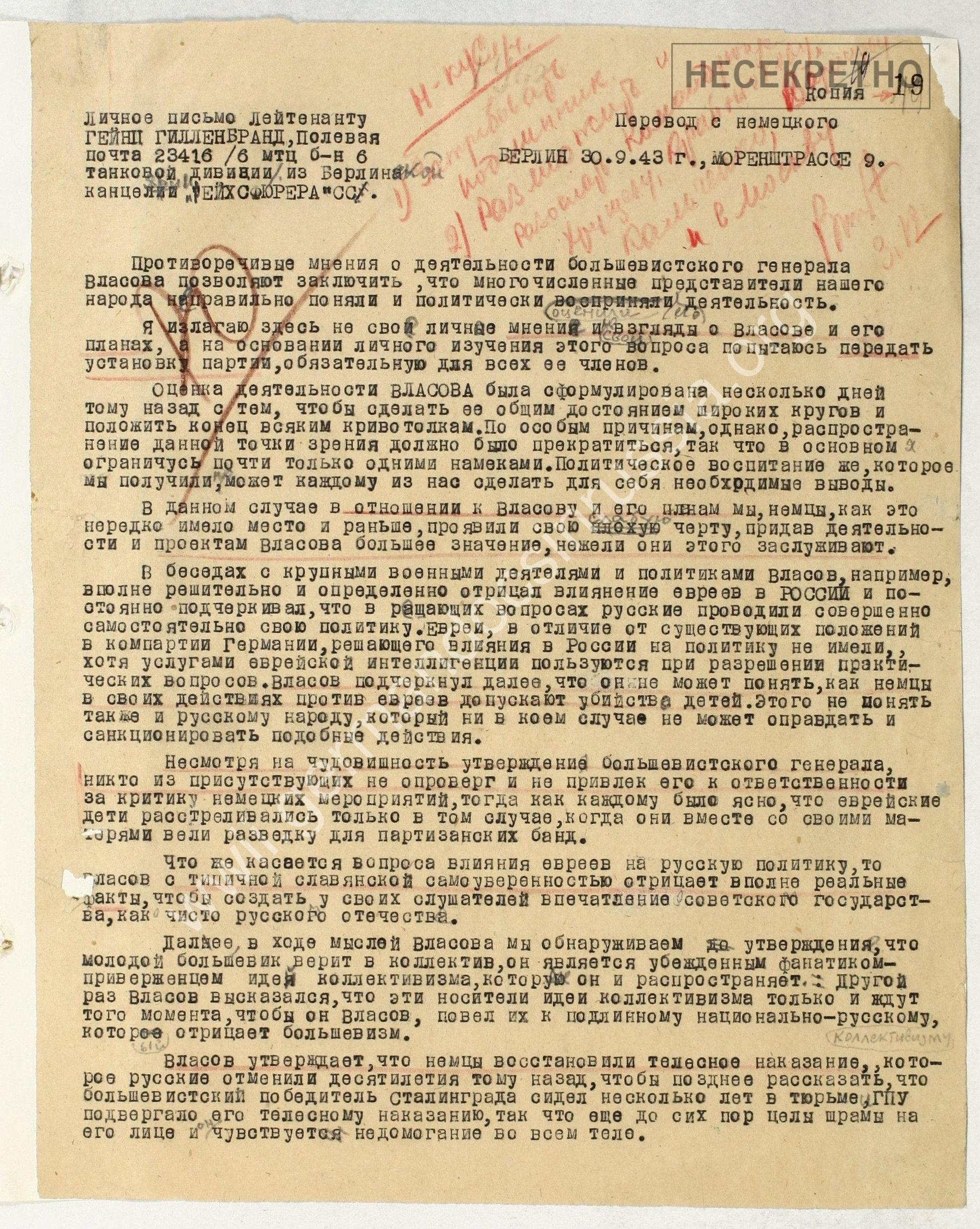 Власов и Гиммлер - 1.jpg