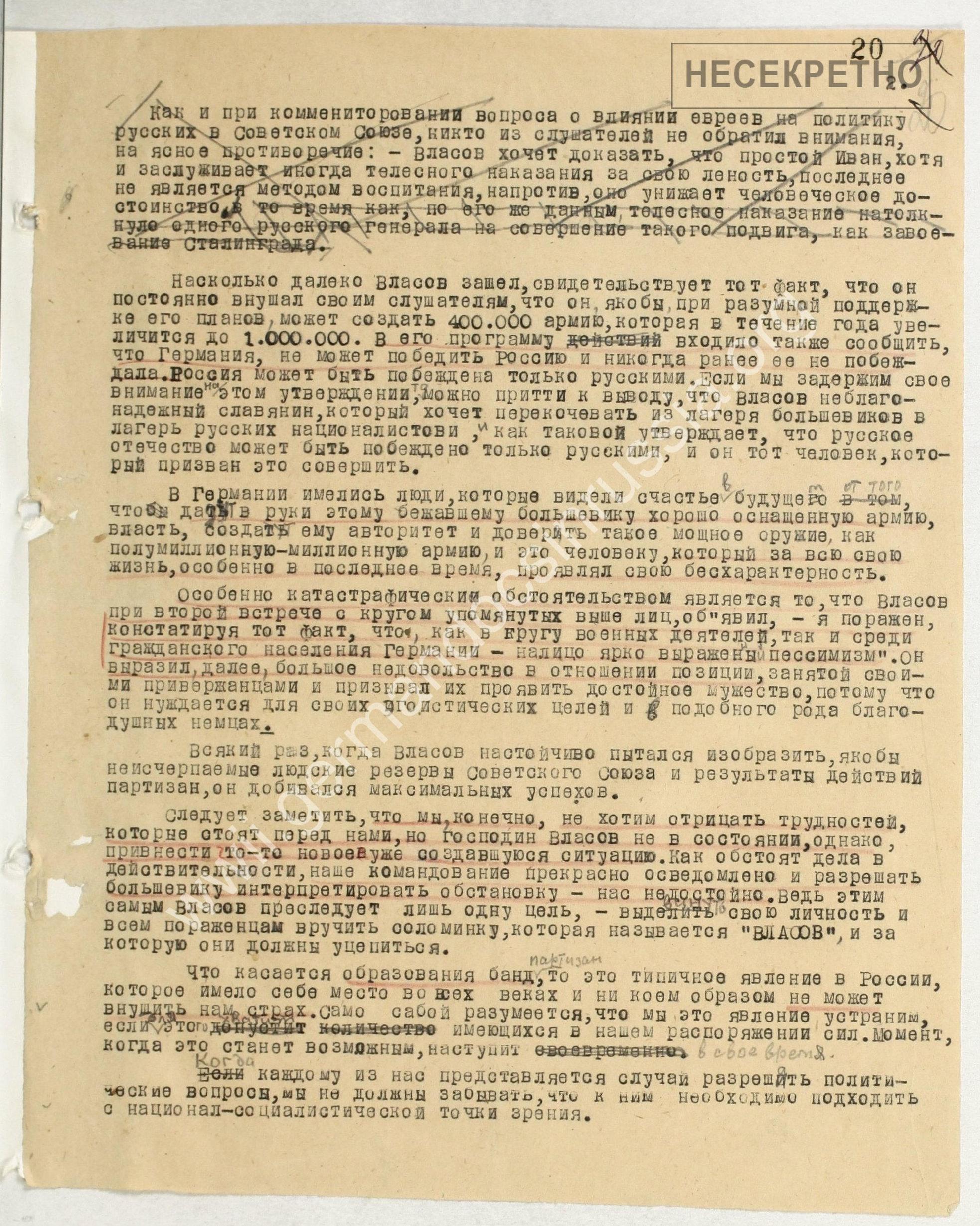 Власов и Гиммлер - 2.jpg
