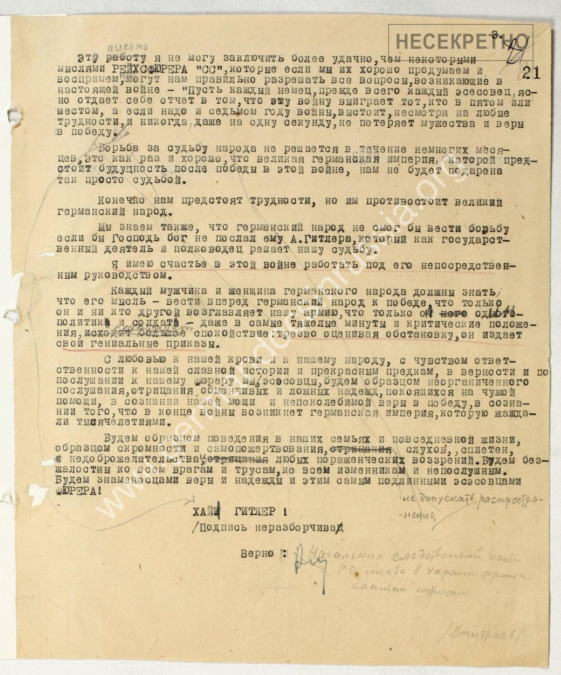 Власов и Гиммлер - 3.jpg