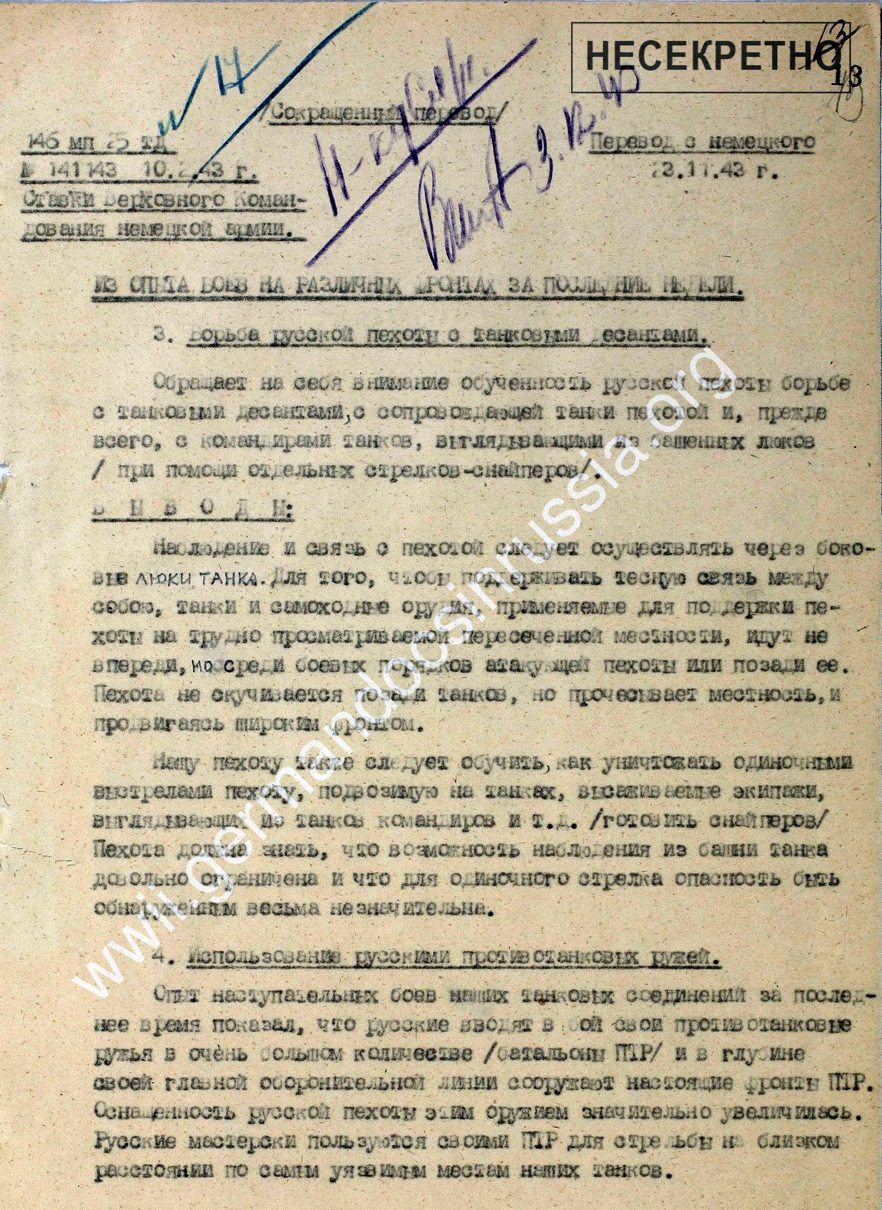 Русские против танковых десантов - 1.jpg