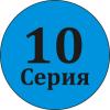 10 серия.png
