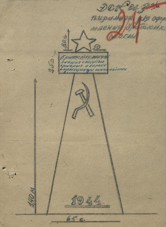Эскиз пирамидки братской могилы обр.1944