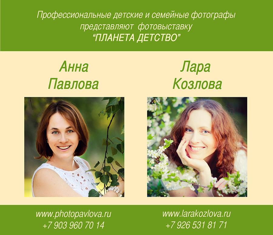 выставка VESNA-1-900