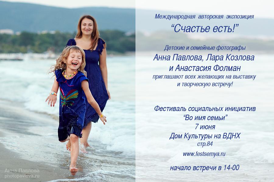 Anna_Pavlova_schastie_est_02
