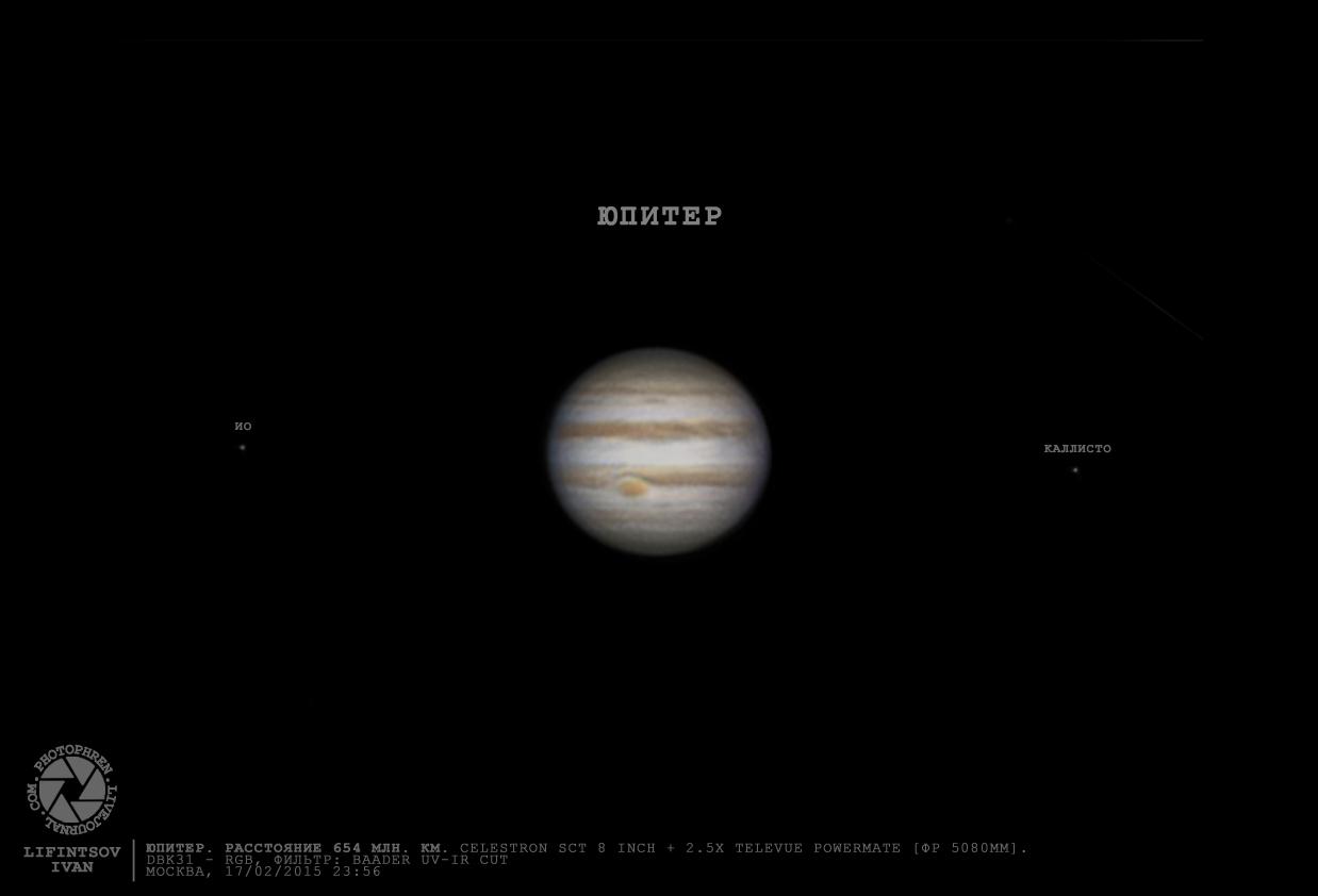 02_17_2015 Юпитер.jpg