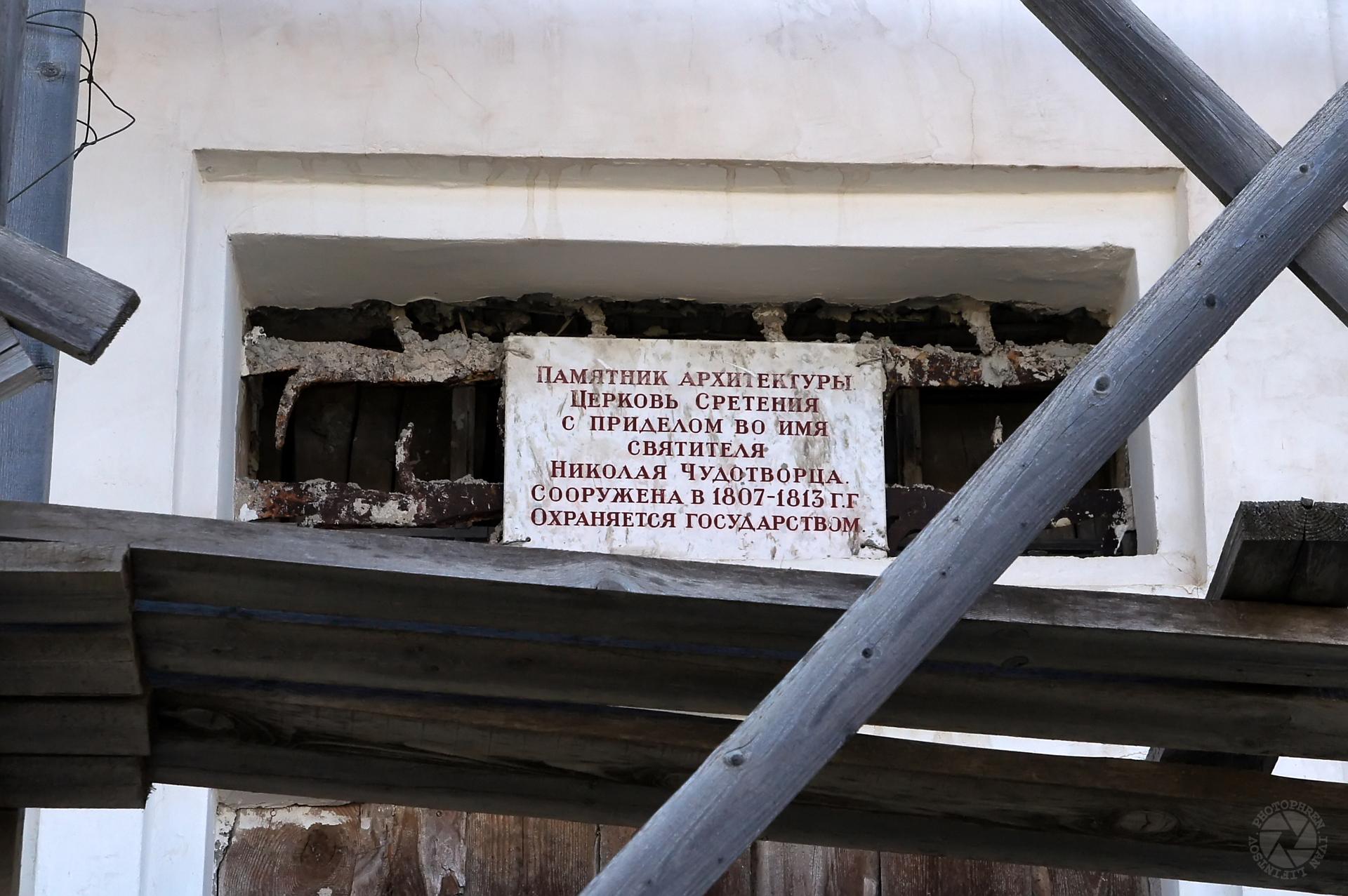 Николо-Сретенский храм Орехово (20).jpg