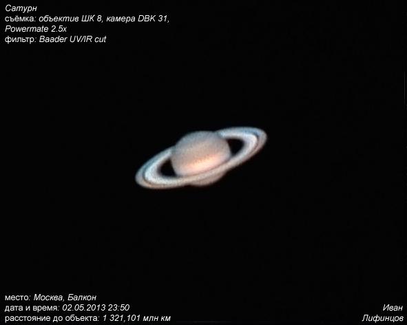 Сатурн-03_05_2014