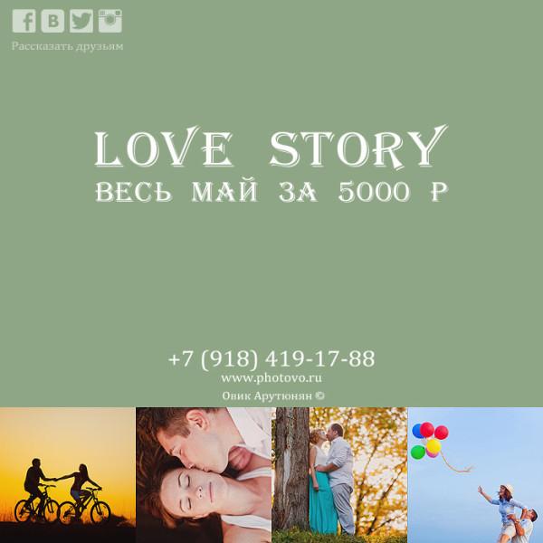 may-love