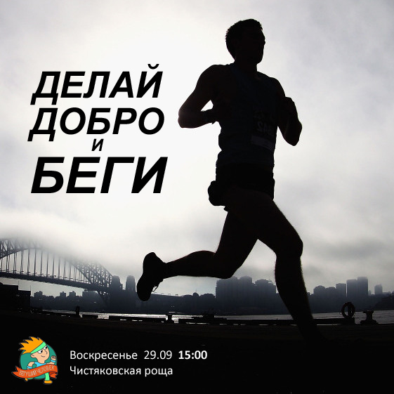 Добро и бег