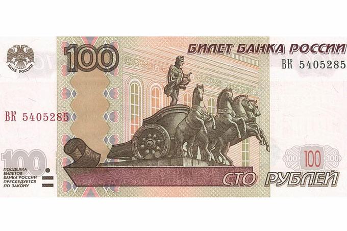 ruske-rublje