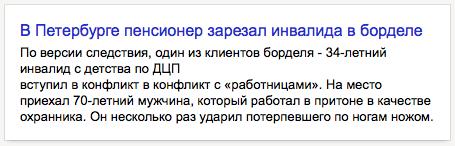 В Петербурге пенсионер зарезал инвалида в борделе