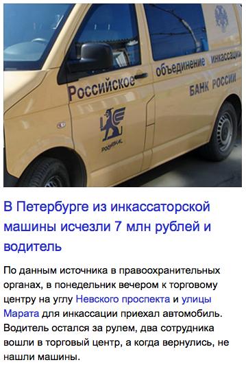 Инкассаторская машина потеряла водителя и 7 млн рублей